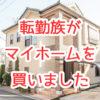 転勤族のマイホームの選び方は?FP・宅建持ちが解説「我が家のマイホームの条件」