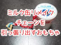 【手作りおもちゃ】0~1歳向け「チェーンを引っ張り出すおもちゃ」作り方