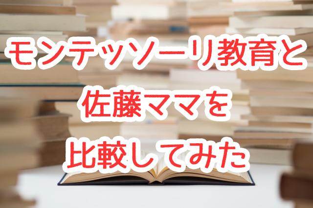 モンテッソーリ教育と佐藤ママを分析してみた-「敏感期」と「習い事」のタイミング-