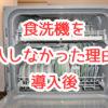 専業主婦家庭。食洗機を「買わない理由」と「買った後」の心境の変化6つ