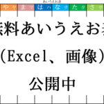 【無料】Excel版、画像版 無料ひらがな表(兼カタカナ表)ダウンロード