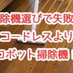 【失敗談】子育て専業主婦にコードレス掃除機は不要だった件