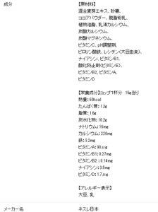 e健康ショップ-ミロ(2020/07/30キャプチャー)