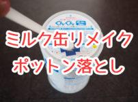 【手作りおもちゃ】0~1歳向け「ミルク缶 ポットン落とし」作り方