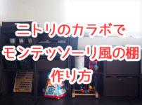 モンテッソーリ風の棚をニトリのカラーボックスとダイソーアイテムで作ってみました