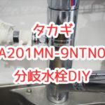 タカギのJA201MN-9NTN01の分岐水栓DIY。パナソニックの食洗機NP-TA3のために買ったもの