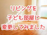 リビングを子ども部屋に改造-間取り変更。和室をダイニングとして利用-