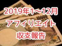 【収支報告】2019年(アフィリエイト歴89~100ヶ月目) 収支報告(※入金金額)【アフィリエイト】