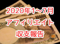 【収支報告】2020年1~7月(アフィリエイト歴101~107ヶ月目) 収支報告(※入金金額)【アフィリエイト】
