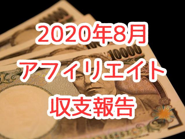 【収支報告】2020年8月(アフィリエイト歴108ヶ月目) 収支報告(※入金金額)【アフィリエイト】