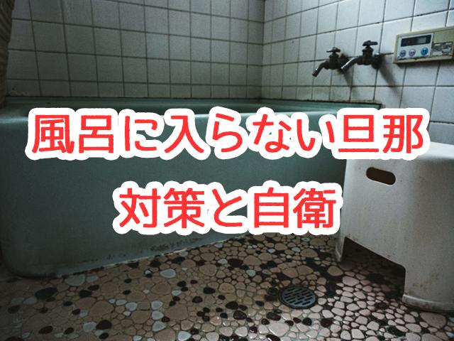 お風呂に入らない旦那。風呂に入らない理由と我が家の対策6つ