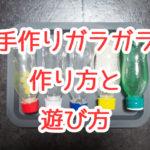 【手作りおもちゃ】0~1歳向け「音の鳴るおもちゃ(ガラガラ)」作り方と遊び方アイディア