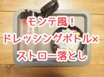 【手作りおもちゃ】モンテ風!ドレッシングボトルを使ったストロー落とし+α