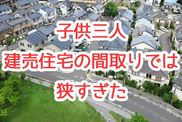 【失敗談】家を買うタイミングを間違えた!?建売住宅は子供3人では狭い…