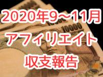 【収支報告】2020年9~11月(アフィリエイト歴109~111ヶ月目) 収支報告(※入金金額)【アフィリエイト】