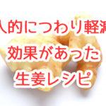 【レシピあり】生姜はつわり軽減に効果あり?ショウガオールとジンゲロールどっちが効果あり?