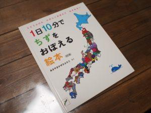 1日10分でちずをおぼえる絵本×都道府県カルタ