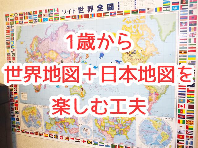 1歳からの地図の楽しみ方!地図と合わせて買いたいアイテムは?