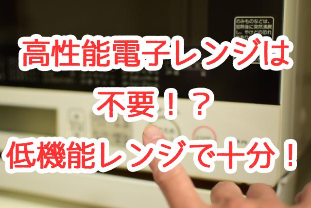 【失敗談】高性能電子レンジはいらない4つの理由。レンジとオーブン機能で十分