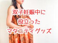 双子妊娠中に役立ったマタニティグッズ13選+α