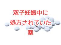 双子妊娠中(切迫早産気味×妊娠高血圧症候群気味)に飲んでいた薬7つ+α
