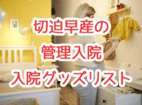 切迫早産で管理入院-私が持ち込んだ入院持ち物リスト39点+α紹介-