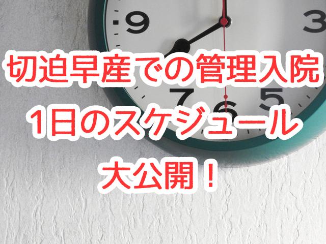【切迫早産】管理入院の1日のスケジュール紹介!意外とイベント過多!?