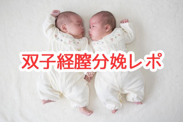 【双子×経膣分娩】35wで促進剤を使って双子を分娩した記録(MMツイン)