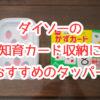 ダイソーの知育カード収納法-ダイソーのタッパーがシンデレラフィット!-